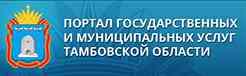 Госуслуги Тамбовской области